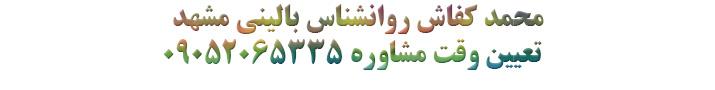 محمد کفاش روانشناس بالینی